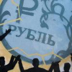 Рубль держит позиции: насколько курсу хватит устойчивости