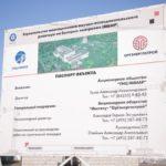 В Димитровграде возобновили строительство нового исследовательского реактора