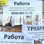 В России могут ввести страхование от безработицы