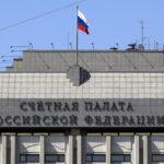 Счетная палата оценила управление международными резервами России